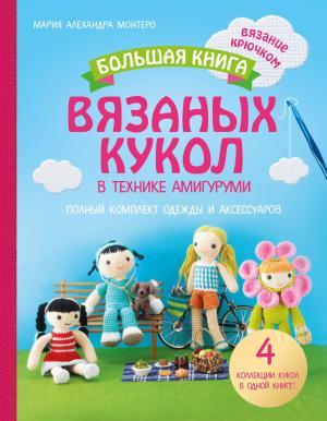 Большая книга вязаных кукол в технике амигуруми. Полный комплект одежды и аксессуаров photo №1