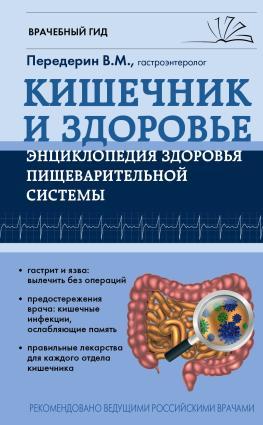 Кишечник. Энциклопедия здоровья пищеварительной системы photo №1