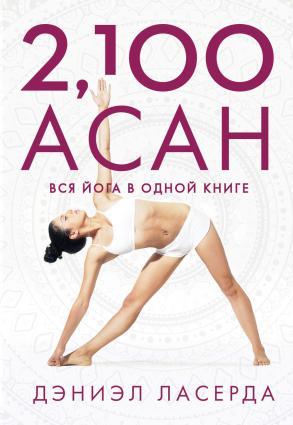 2,100 асан. Вся йога в одной книге photo №1