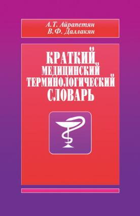 Краткий медицинский терминологический словарь photo №1
