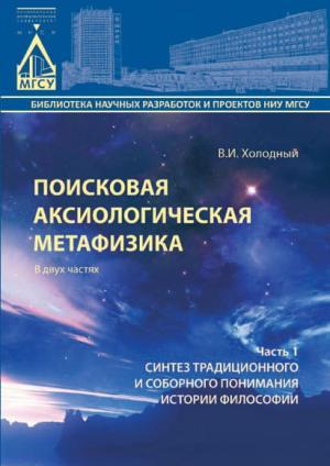 Поисковая аксиологическая метафизика. Часть 1. Синтез традиционного и соборного понимания истории философии Foto №1