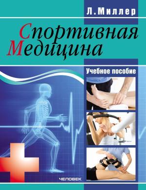Спортивная медицина: учебное пособие Foto №1