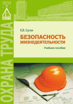 Безопасность жизнедеятельности (раздел «Охрана труда в строительстве») photo №1