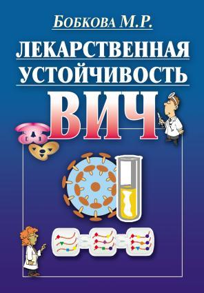 Лекарственная устойчивость ВИЧ Foto №1
