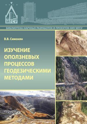 Изучение оползневых процессов геодезическими методами photo №1
