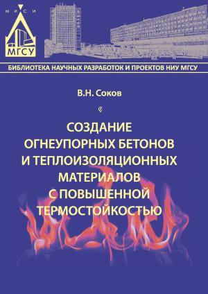 Создание огнеупорных бетонов и теплоизоляционных материалов с повышенной термостойкостью photo №1