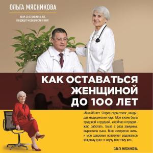 Как оставаться Женщиной до 100 лет photo №1