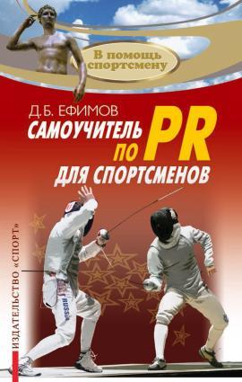 Самоучитель по PR для спортсменов photo №1