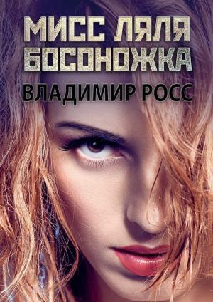Мисс Ляля Босоножка. Отрывок из криминального романа «Вор» photo №1