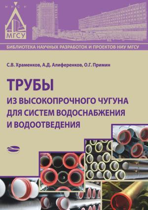 Трубы из высокопрочного чугуна для систем водоснабжения и водоотведения photo №1