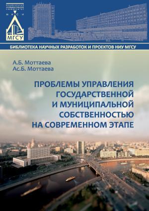 Проблемы управления государственной и муниципальной собственностью на современном этапе photo №1