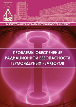Проблемы обеспечения радиационной безопасности термоядерных реакторов photo №1