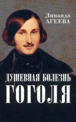 Душевная болезнь Гоголя photo №1