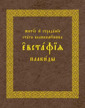 Житие и страдания святого великомученика Евстафия Плакиды photo №1