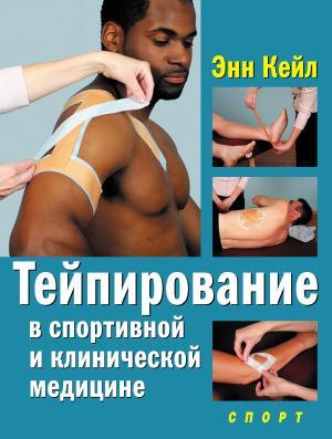 Тейпирование в спортивной и клинической медицине photo №1