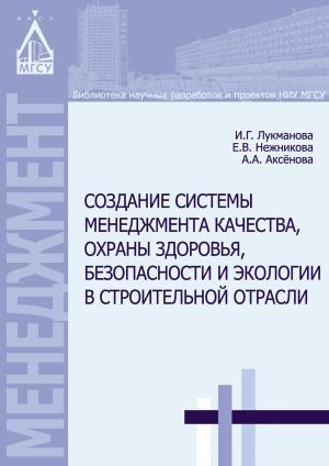 Создание системы менеджмента качества, охраны здоровья, безопасности и экологии в строительной отрасли photo №1