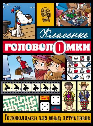 Головоломки для юных детективов photo №1