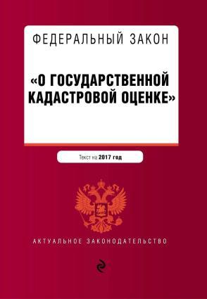 Федеральный закон «О государственной кадастровой оценке». Текст на 2017 год photo №1
