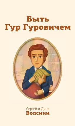 Быть Гур Гуровичем photo №1