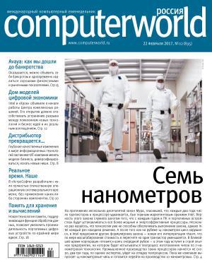 Журнал Computerworld Россия №02/2017 Foto №1