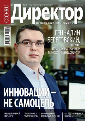 Директор информационной службы №01/2017 Foto №1