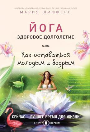 Йога: здоровое долголетие, или Как оставаться молодым и бодрым Foto №1