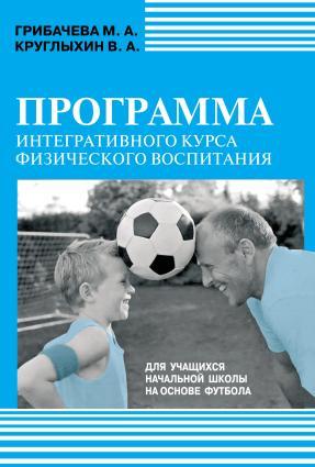 Программа интегративного курса физического воспитания. Для учащихся начальной школы на основе футбола photo №1