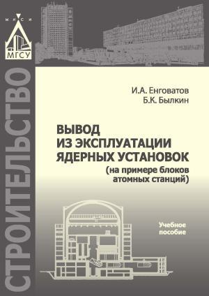 Вывод из эксплуатации ядерных установок (на примере блоков атомных станций) photo №1