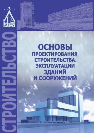 Основы проектирования, строительства, эксплуатации зданий и сооружений Foto №1