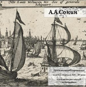 Проблемы западноевропейской морской торговли XIII – XV века в освещении российской медиевистики Foto №1