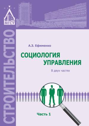 Социология управления. Часть 1 Foto №1