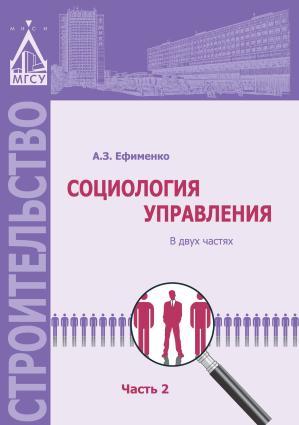 Социология управления. Часть 2 Foto №1