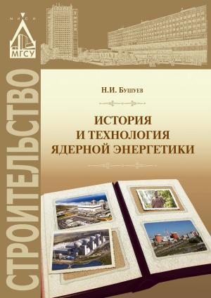 История и технология ядерной энергетики photo №1