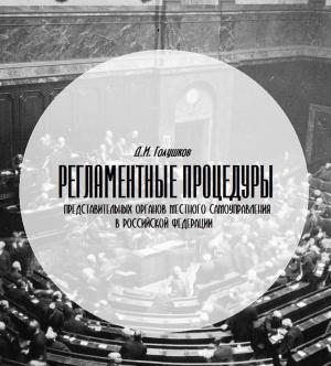 Регламентные процедуры представительных органов местного самоуправления в Российской Федерации Foto №1