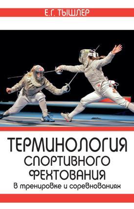 Терминология спортивного фехтования в тренировке и соревнованиях photo №1