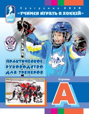 Программа ИИХФ «Учимся играть в хоккей». Практическое руководство для тренеров. Ступень A photo №1