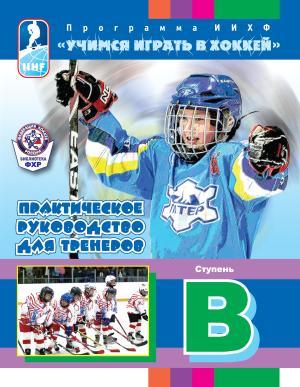 Программа ИИХФ «Учимся играть в хоккей». Практическое руководство для тренеров. Ступень B photo №1