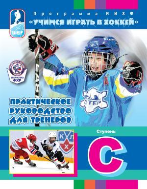 Программа ИИХФ «Учимся играть в хоккей». Практическое руководство для тренеров. Ступень C photo №1