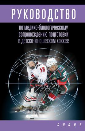 Руководство по медико-биологическому сопровождению подготовки в детско-юношеском хоккее Foto №1