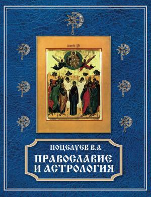 Православие и астрология photo №1
