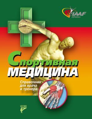 Спортивная медицина. Справочник для врача и тренера photo №1