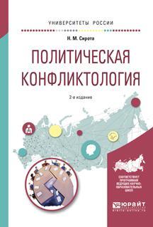 Политическая конфликтология 2-е изд., испр. и доп. Учебное пособие для бакалавриата и магистратуры photo №1