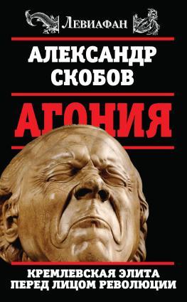 Агония. Кремлевская элита перед лицом революции photo №1