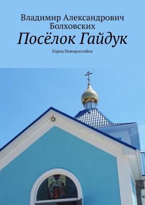 Посёлок Гайдук. Город Новороссийск photo №1