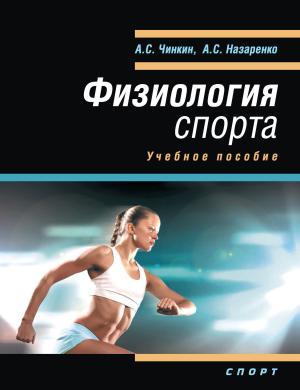Физиология спорта. Учебное пособие Foto №1