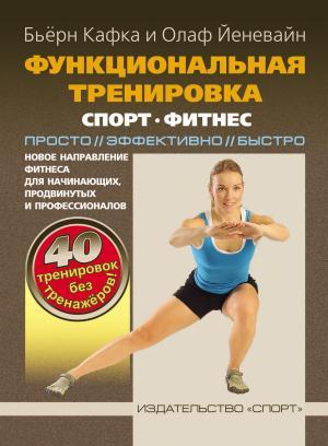Функциональная тренировка. Спорт, фитнес. Просто, эффективно, быстро Foto №1