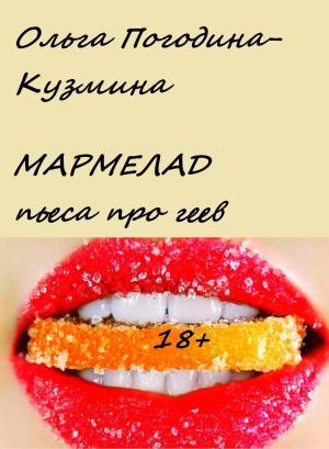 Мармелад Foto №1