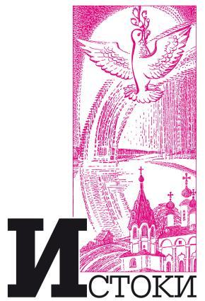 Альманах «Истоки». Выпуск 9 Foto №1