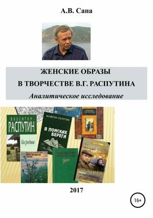 Женские образы в творчестве Валентина Распутина Foto №1