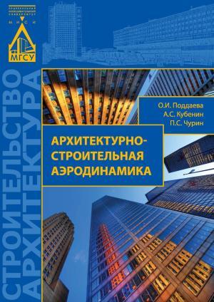 Архитектурно-строительная аэродинамика Foto №1